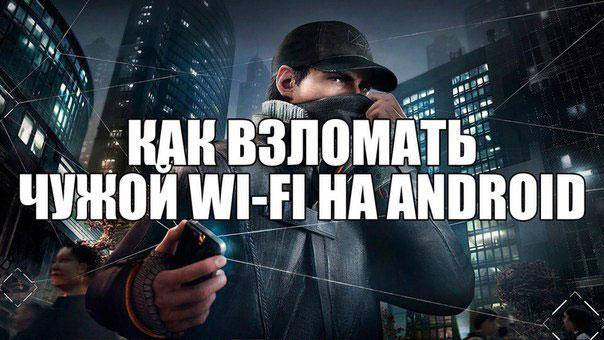 vzlom-wifi-seti.jpg