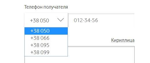 vyberite-kod-operatora.jpg
