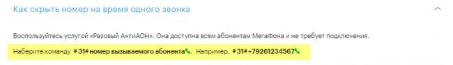 site-megafon-skrit-nomer-1.png