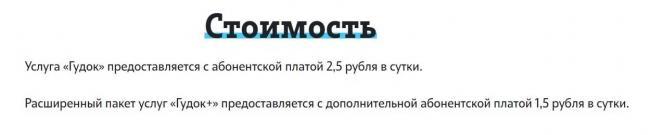 tele2_gudok_kak_stoimost_.jpg