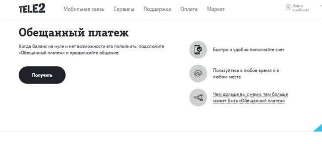 Obeshhannyj-platezh-1024x460.jpg