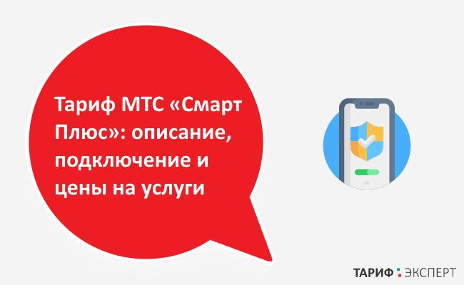 tarif-vkljuchaet-v-sebja-bolshoj-paket-internet-trafika.png