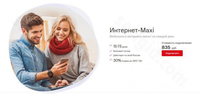 MTS_Int_Maxi_Str.jpg