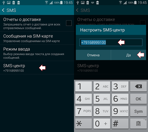 1-nastroit-sms-tsentr-na-android.png