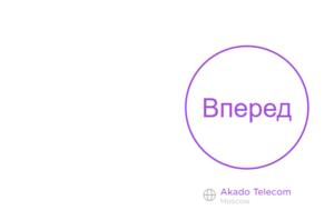 5-Proverka-Akado-v-odin-klik-300x189.png