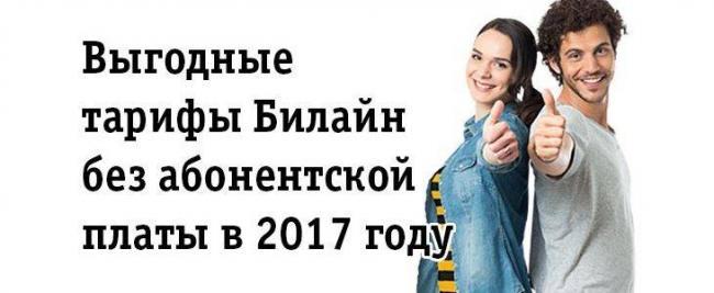 Samyj-vygodnyj-tarif-Bilajn-bez-interneta-i-abonentskoj-platy.jpg