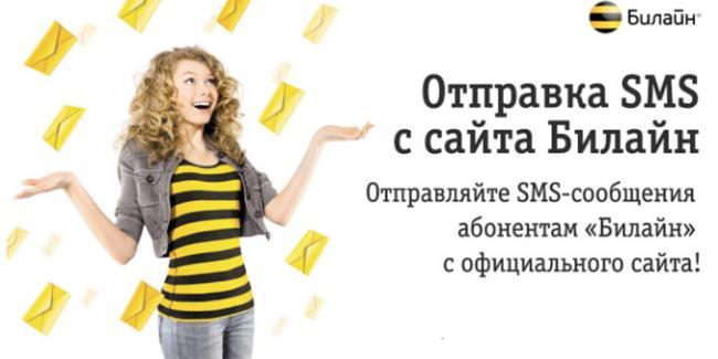 otpravka-sms-s-saita1.png