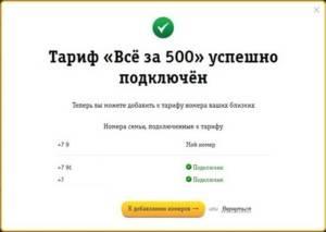 6-Podklyuchenie-tarifa-na-dva-dopolnitelnyh-telefona-300x213.jpg