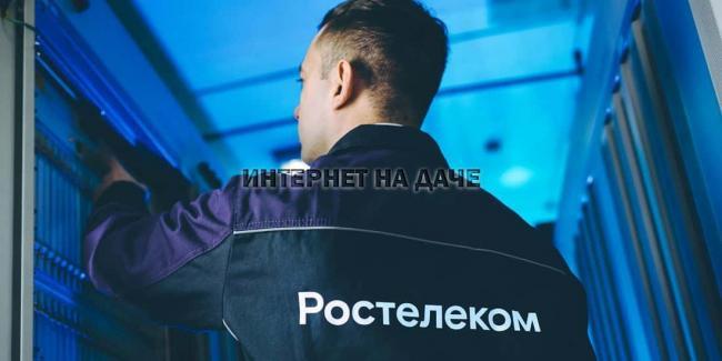 kollektivnaya-antenna-ot-rostelekom-poryadok-podklyucheniya-spisok-kanalov-1.jpg