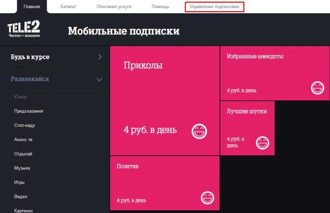 управление-подписками-Теле2.png