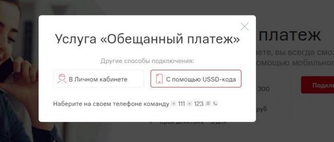 kak-podklyuchit-obeschannyy-platezh-mts.jpg