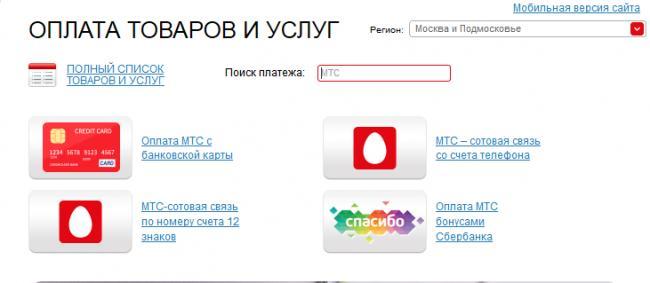 Prichiny-i-resheniya-problem-s-internetom-ot-MTS.png