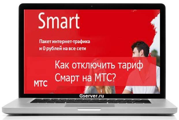 kak-otklyuchit-tarif-smart-na-mts.jpg