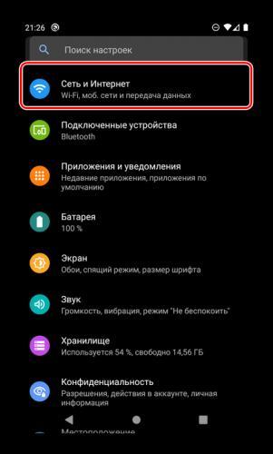 otkryt-nastrojki-seti-i-interneta-na-smartfone-s-android.png