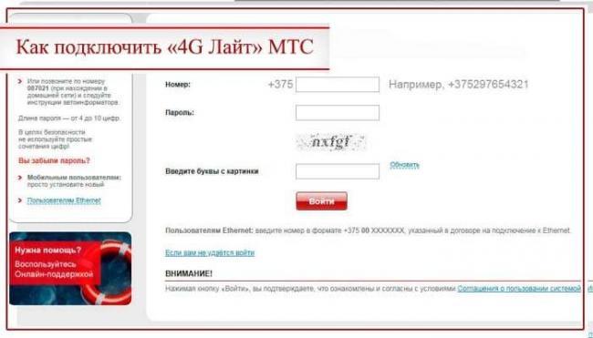 4g-lajt-mts-kak-podklyuchit4.jpg