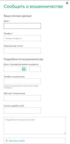 soobschit-o-moshennichestve-operatoru-megafon.jpg