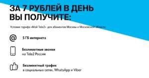 3-Mozhno-podklyuchit-tarify-s-oplatoj-na-sutki-chtoby-otklyuchat-internet-ne-prosto-zaplativ-za-nego-300x157.jpg