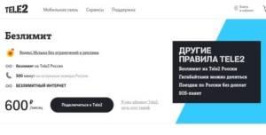 4-Odin-iz-tarifov-na-bezlimitnyj-internet-za-600-rublej-v-mesyats-s-razgovorami-i-vozmozhnostyu-podelitsya-Gb-300x152.jpg