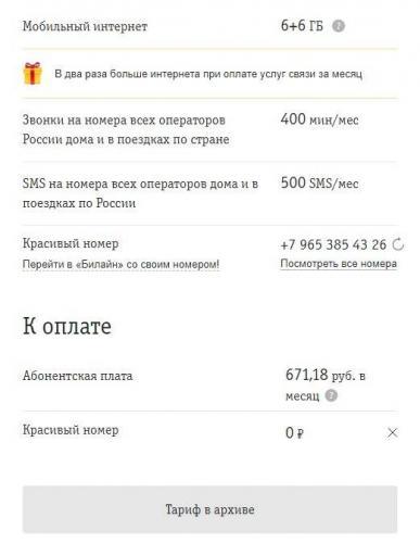 tarif-beeline-vse-3.jpg