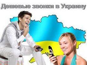 skolkostoitpozvonitnaukrainuizrossiisdom_240DEBDC.jpg