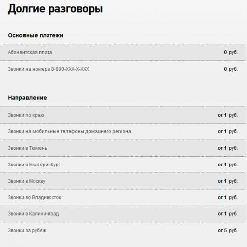 mezhdunarodniy-tarif-rostelekom-dolgie-razgovori-info-2.png