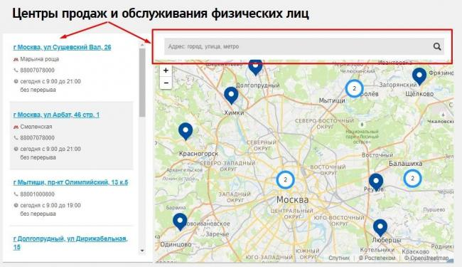 adresa-otdelenij-dlya-podklyucheniya-interneta-rostelekom.jpg
