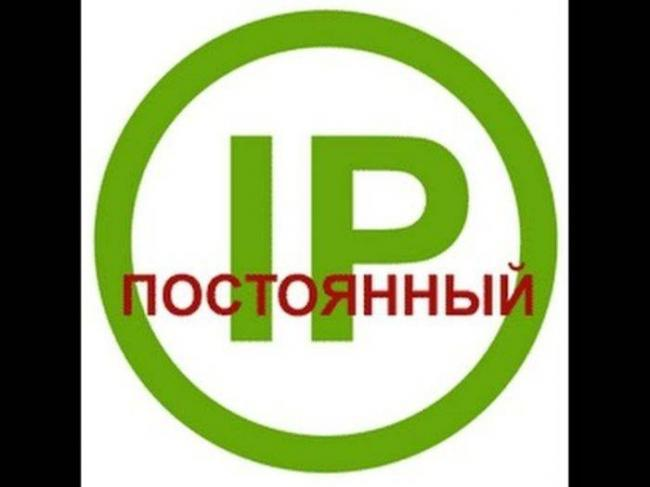 Primery-situatsij-kogda-nuzhen-staticheskij-postoyanny-j-IP-adres-e1527014023224.jpg