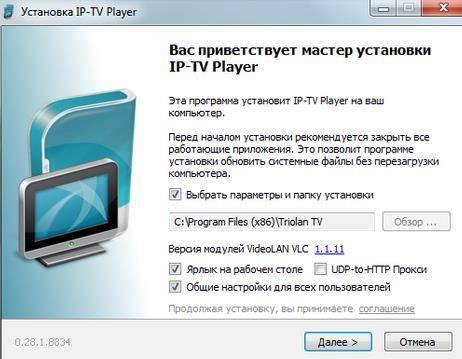 23593968702-master-ustanovki-ip-tv-player.jpg