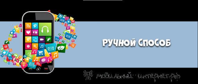 ruchnoy-sposob.png