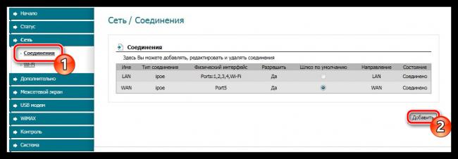 1488022261_nastroyka-routera-akado-2.png