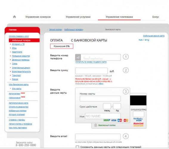 Oplata-uslug-MTS-s-pomoshhyu-pay.mts_.ru-bystro-i-legko.png
