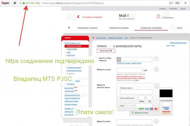 Primer-zashhishhennogo-soedineniya-MTS.png