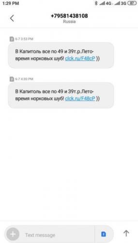 skrinshot_reklamnoe-sms-s-DEF-nomera.jpg