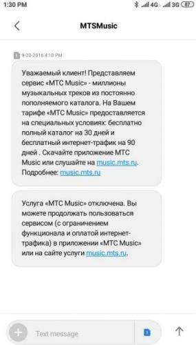 skrinshot_reklamnoe-sms-ot-mts.jpg