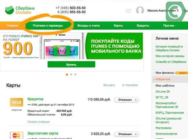 mts-sberbank_2.jpg