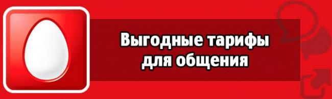 vygodnye-tarify-dlya-obshheniya.jpg