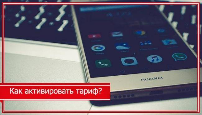 tarifyi-mts-bez-abonentskoy-platyi-super-0.jpg