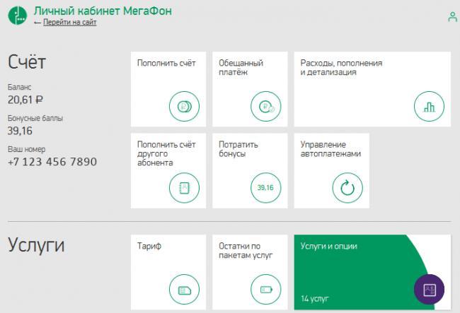 otkluchit-podpiski-megafon-2-2-e1532118874151.png