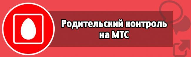 roditelskij-kontrol-na-mts.png