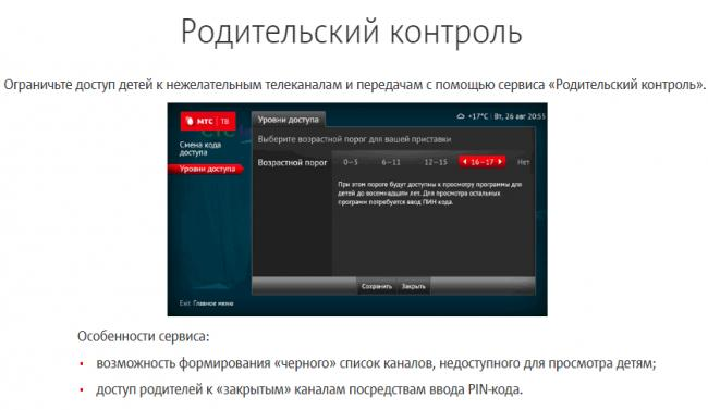roditelskij-kontrol-mts.png