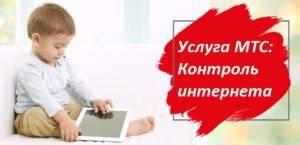 1-MTS-predostavlyaet-roditelyam-poleznejshuyu-funktsiyu-po-kontrolyu-svoih-detej-300x145.jpg