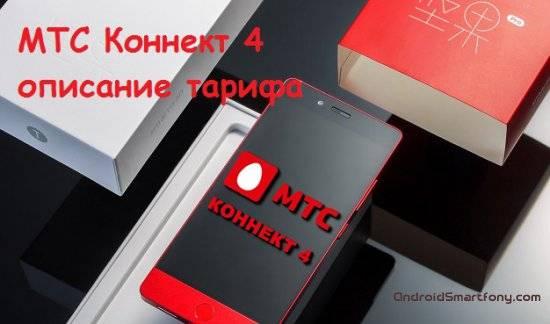 1507890568_mts-konnekt-4-opisanie-tarifa.jpg