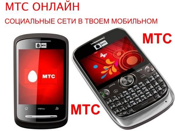 Onlajn-MTS.jpg