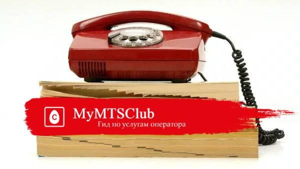onlajn-baza-mts-belarus.jpg