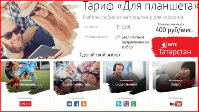 tarify-mts-tatarstan-dlya-plansheta2.jpg