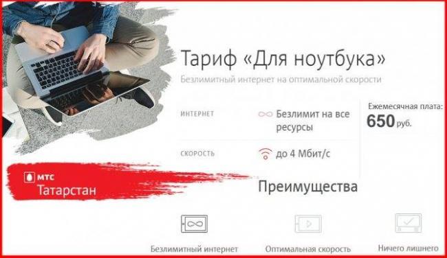 tarify-mts-tatarstan-dlya-noutbuka2.jpg
