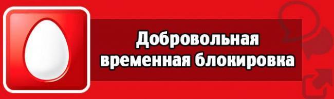 dobrovolnaya-vremennaya-blokirovka.jpg
