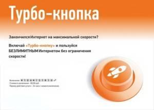 5-Prodlevat-internet-i-uvelichit-ego-skorost-mozhno-s-pomoshhyu-Turbo-knpoki--300x215.jpg