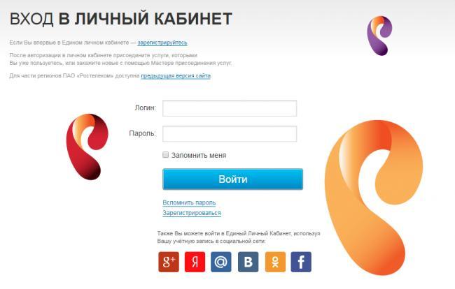 rostelecom-vhod.png