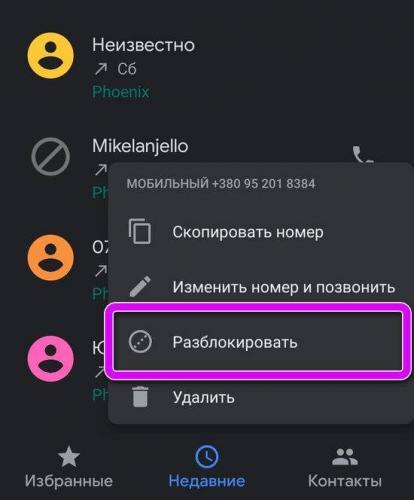 razblokirovat-kontakt-iz-chs.jpg
